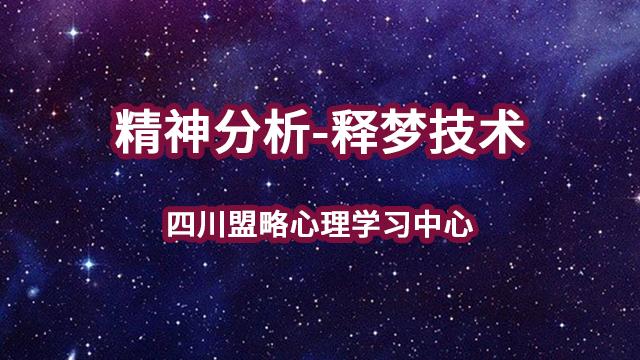 《精神分析-释梦技术》四川盟略心理学习中心