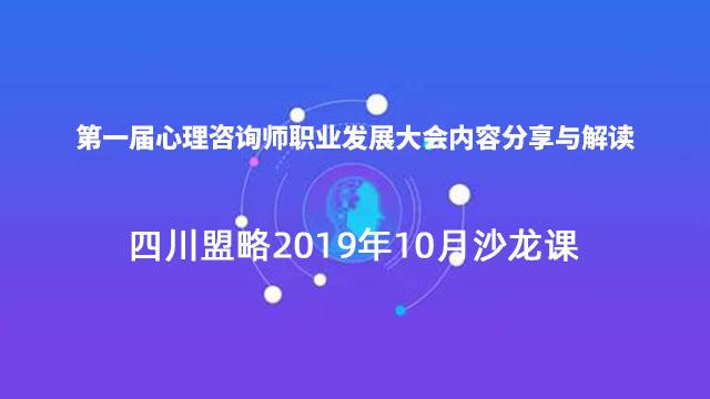 盟略2019年10月心理沙龙-《第一届心理