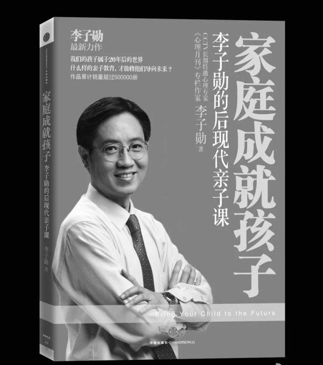 李子勋老师语录