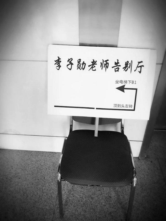 李子勋老师去世