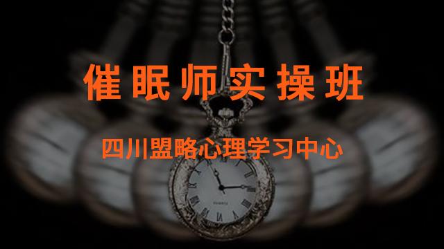 《催眠师实操班》四川盟略心理学习中心