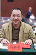 冯新荣-三星老师