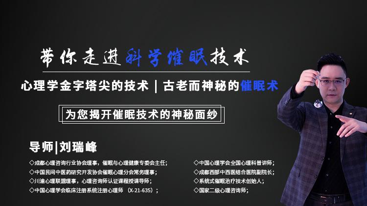 刘瑞峰-《带你走进科学催眠技术》